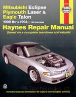 Mitsubishi Eclipse/ Plymouth Laser/ Eagle Talon (90-94)